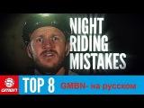 GMBN- на русском Топ 8 ошибок при катании ночью на велосипеде (исправленный звук)