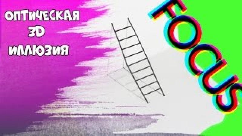 3Д РИСУНОК КАРАНДАШОМ ОПТИЧЕСКАЯ ИЛЛЮЗИЯ Как нарисовать 3д лестницу