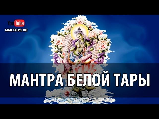 Мантра Белой Тары Мантра Здоровья, Долгой Жизни И Исцеления White Tara Mantra