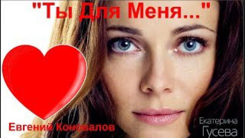 НОВИНКА! 💕Ты для меня...💕 Исп. Евгений Коновалов [ КЛИПЫ 2017 ]