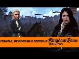Геральт, Йеннифэр и Плотва в Kingdom Come Deliverance (пасхалки к Ведьмак 3)