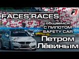 Эксклюзивное интервью с пилотом Safety Car Петром Лёвиным