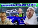 ПРАВИЛЬНАЯ РЕКЛАМА 32 RYTP / ПУП