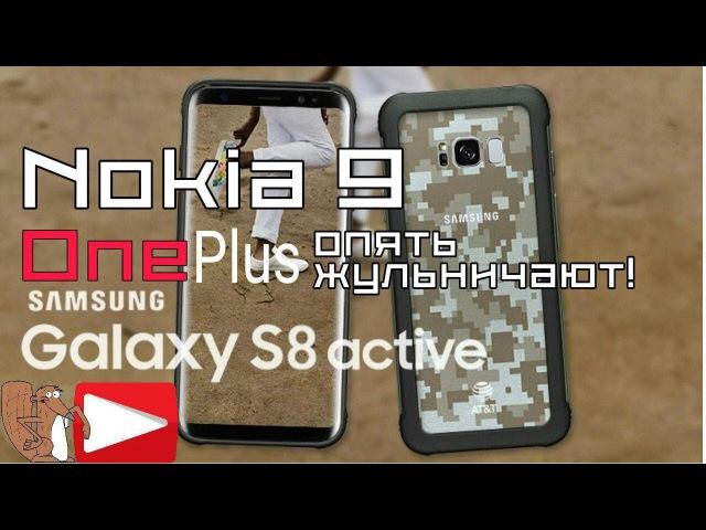 OnePlus опять жульничают. Ждем Samsung Galaxy S8 Active. Телеграмму конец… MobNews 5