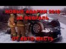 АВТО ЖЕСТЬ. Аварии с видео регистраторов часть 22 2018 HD