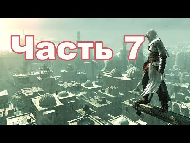 Assassin's Creed. Часть 7. Мажд Аддин (Majd Addin).