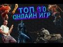 Топ 10 онлайн игр