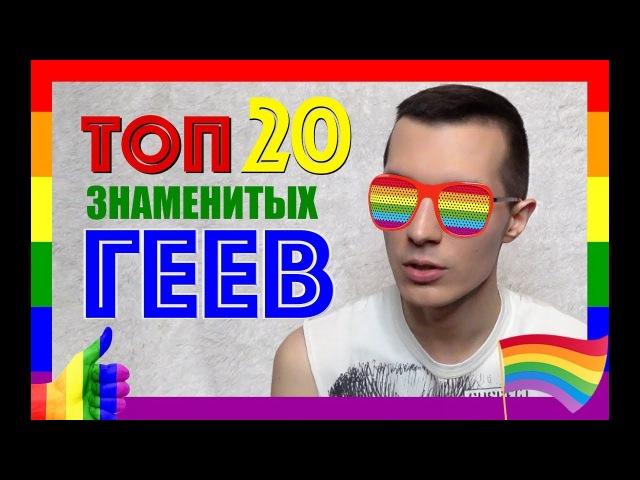 ТОП 20 знаменитых ГЕЕВ 🏳️🌈Самый звездный ГЕЙ-ПАРАД 👬Красивые и богатые мужчины геи мира