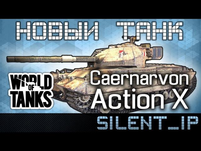 World of Tanks Новый премиум танк Caernarvon Action X