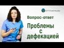 Проблемы с дефекацией. Ответ Марьяны Абрицовой на ваши вопросы