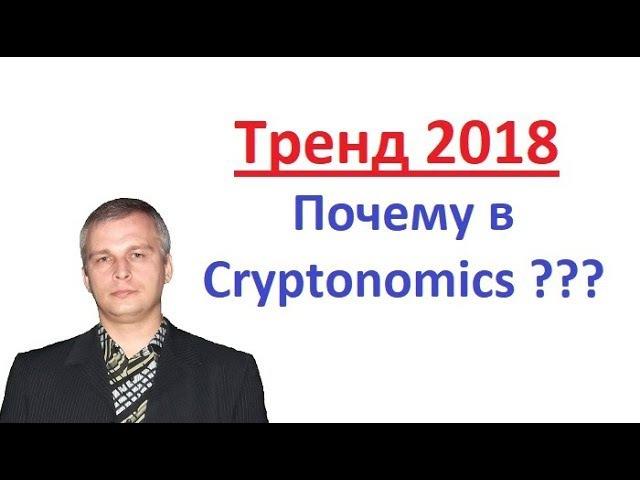 Почему Евгений Андреев инвестировал крупную сумму денег в фонд Cryptonomics