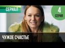 ▶️ Чужое счастье 4 серия - Мелодрама Фильмы и сериалы - Русские мелодрамы