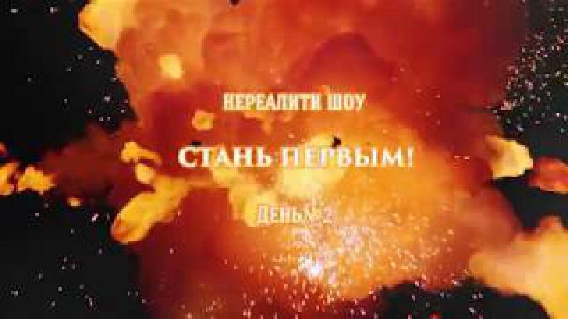 Пикап Тренинг-НеРеалити шоу Стань Первым ВТОРОЙ ДЕНЬ
