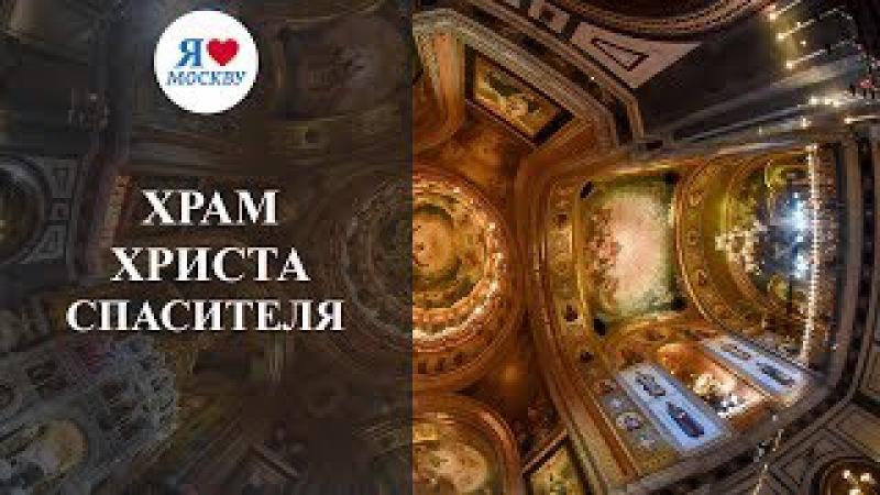 Храм Христа Спасителя в Москве внутри и изнутри