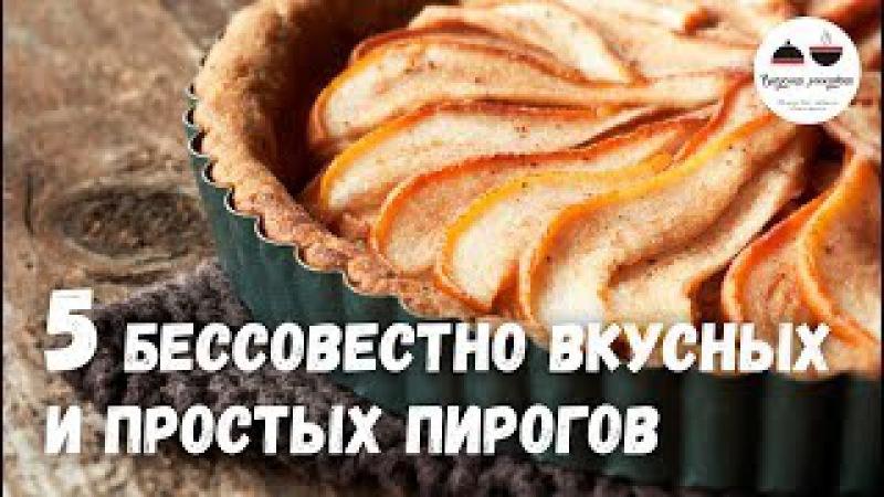 5 бессовестно вкусных и простых ПИРОГОВ