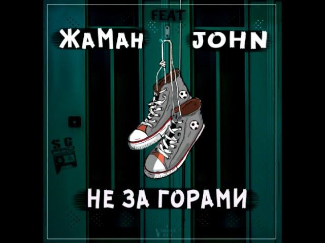 Жаман (Восточный Округ) John - Не за горами (2017)