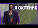 ГРЯЗНАЯ РАБОТА Grand Role Play SAMP