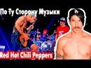 Red Hot Chili Peppers! По ту Сторону Музыки!