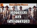 About - Охотники на гангстеров BadComedian мнение - видео с YouTube-канала EvgenComedian