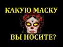 Какую маску вы носите? Психологический тест Тест на характер человека!