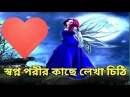 Valentines Day special স্বপ্নপরীর কাছে চিঠি shopno porir khace chithi bangla kobita with music