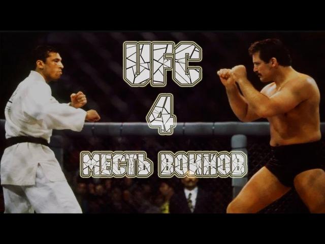 UFC-4:МЕСТЬ ВОИНОВ.1994г.Обзор всего турнира. » Freewka.com - Смотреть онлайн в хорощем качестве