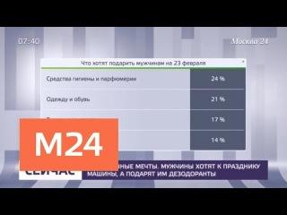Назван самый популярный подарок на 23 февраля - Москва 24