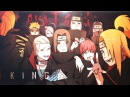 Akatsuki「AMV」♛ KING
