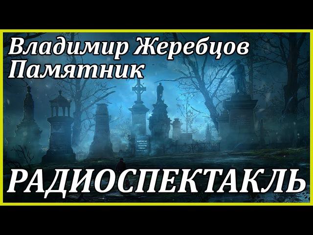 Владимир Жеребцов Памятник Радиоспектакль