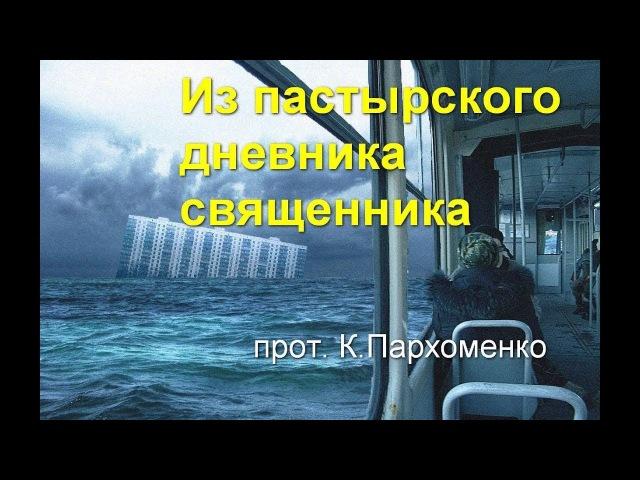 Из дневника православного священника » Freewka.com - Смотреть онлайн в хорощем качестве
