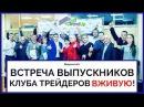 Встреча выпускников TrendUp Ростов на Дону 11 11 2017
