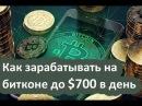 Как заработать на биткоине и криптовалюте