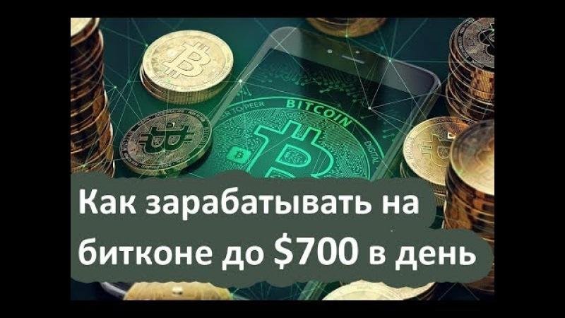 Как заработать на биткоине и криптовалюте?