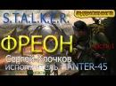 СТАЛКЕР. ФРЕОН. часть 1 . аудиокнига фантастика. С.Клочков