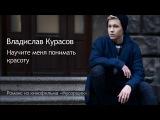 Владислав Курасов Vlad Kurasov Молитва (Научите меня понимать красоту).