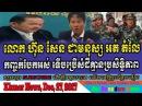លោក ហ៊ុន សែន ជាមនុស្ស អត់ តំលៃ Hun Sen Valueless of speed bankrupt to his country By Ronodom News