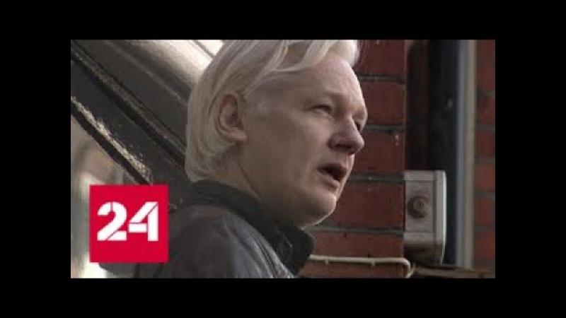 Проблема Ассанжа: Эквадор ищет посредника - Россия 24