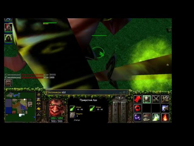Отрывок диалога в СОТЕ в Warcrafte 3