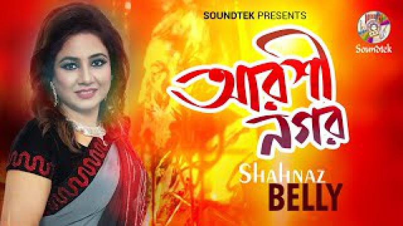 Shahnaz Belly - Aroshi Nagar | অারশী নগর | New Lyrics Video | Lalon Geeti | Soundtek