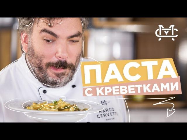 Паста с креветками и цукини по-сицилийски. Рецепт от Марко Черветти