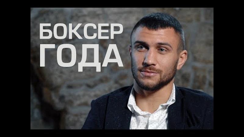 Ломаченко. Боксер года. Документальный фильм. Lomachenko. Boxer of the year. Documentary