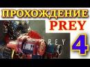 Прохождение Prey (2017) от ИЛЮХИ 4. АППАРАТНАЯ ЛАБОРАТОРИЯ. (ULTRA, 1440 p, 60fps)