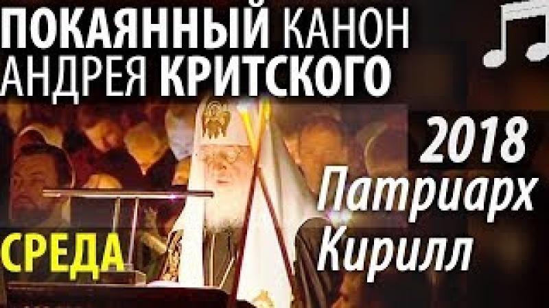 Великий Покаянный КАНОН Андрея КРИТСКОГО Среда 21 02 2018 Патриарх Кирилл