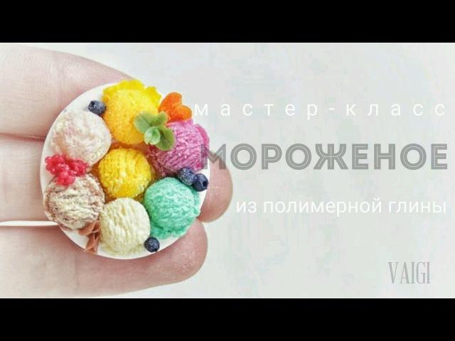 МК☆Мороженое из полимерной глины☆ VAIGI. Polymer clay tutorials