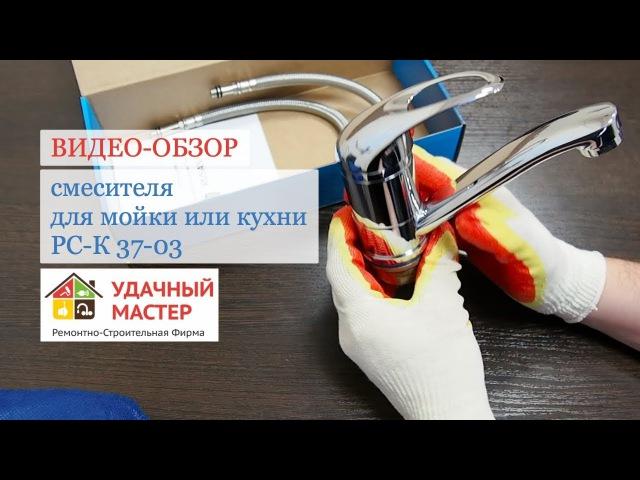 Смеситель для мойки или кухни РС-К 37-03