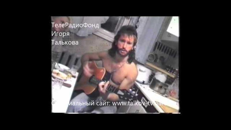 Игорь Тальков А время всё по полочкам расставило вот так г Свердловск, 1988г