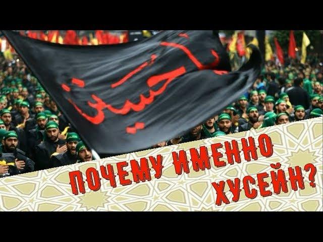 Почему шииты уделяют особое внимание Хусейну и его кончине ?!