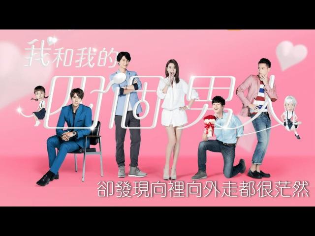 正式歌詞完整版! 梁靜茹 Fish Leong《兩難》台視東森偶像劇 「我和我的四個男201