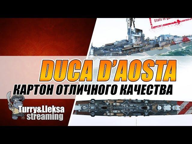 World of Warships 🇮🇹 Duca D'Aosta картон отличного качества