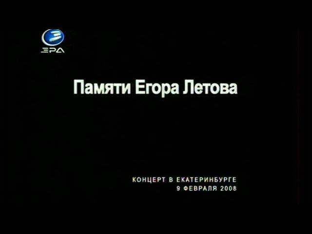 Последний концерт Гражданской Обороны (Екатеринбург, 09.02.2008) {Full HD}